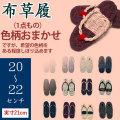 手作り布ぞうり(草履・20~22cm)・実寸約21センチ・(完成品)・【色柄おまかせ】