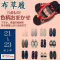 手作り布ぞうり(草履・21〜23cm)・実寸約22センチ・(完成品)・【色柄おまかせ】