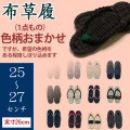 手作り布ぞうり(草履・25〜27cm)・実寸約26センチ・(完成品)・【色柄おまかせ】
