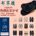 手作り布ぞうり(草履・26~28cm)・実寸約27センチ・(完成品)・【色柄おまかせ】
