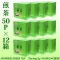 OSKニューファミリー煎茶50袋(2g×50P)×12箱セット【送料無料】