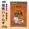 osk 精選皮除り 焙煎ハトムギ250g(健康食品)