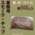 スモークチップ・桜(さくら)・500g袋入り・燻製のプロが使用している業務用・高知県産桜100%