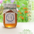 日本ミツバチの蜂蜜・「仁淀川わみつ(和蜜)」・約550g入り・【100%天然・国産・非加熱・無加工・高知県産の純粋はちみつ】