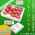 甘熟フルーツトマト・B・約1kg(10~15玉前後)・高知県・土佐香美・夜須産【送料無料】