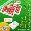 フルーツトマト・約1kg(10~15玉前後)×2箱セット・高知県 夜須町産【送料無料】