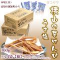 横山の芋けんぴ(うす塩)・160g袋×24袋セット(業務用箱入り)・