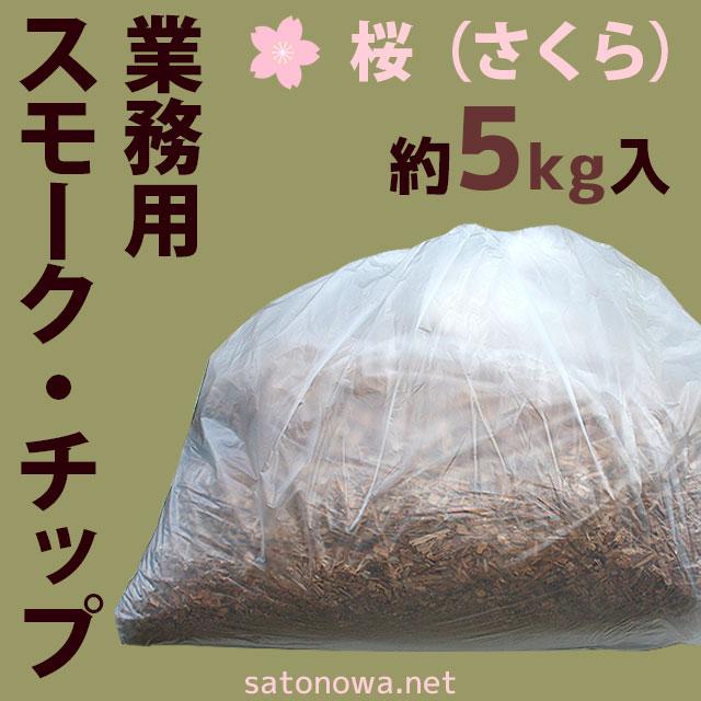 【送料無料】スモークチップ・桜(さくら)・5kg・大袋入り・燻製のプロが使用している業務用・高知県産桜100%