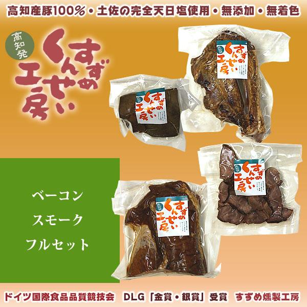 高知県産豚100%・「すずめ燻製工房」特製・手作り・無添加 ベーコン スモーク・フルセット