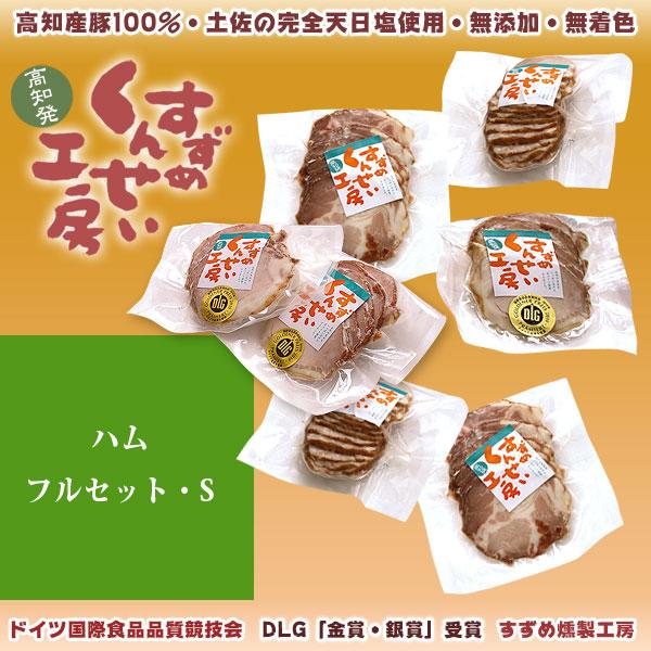 高知県産・豚100%・「すずめ燻製工房」特製・手作り・無添加 ハム・フルセット・S【送料無料】