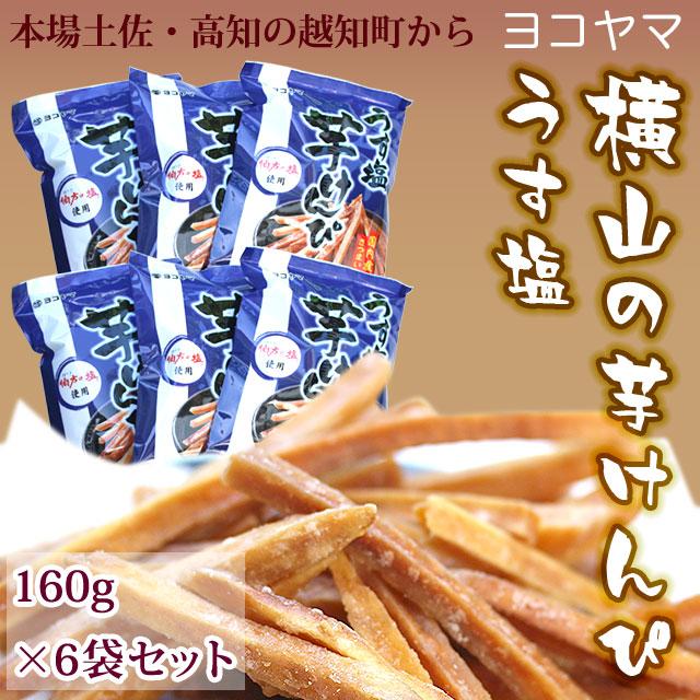 横山の芋けんぴ(うす塩)・160g袋×6袋セット・高知の老舗メーカー・横山食品株式会社(ヨコヤマ)製造