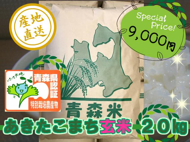 天然の有機質肥料でじっくり育てました 特別栽培米あきたこまち 玄米20kg (平成30年産)