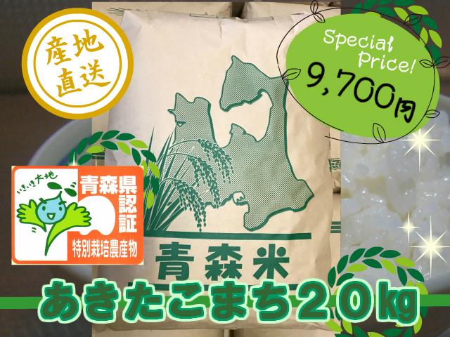 天然の有機質肥料でじっくり育てました 特別栽培米あきたこまち 精米20kg (令和3年産・新米)