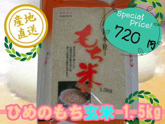 ひめのもち 玄米1.5kg (令和3年産・新米)