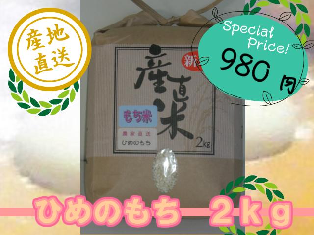 ひめのもち 精米2kg (令和3年産・新米)