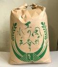 天然の有機質肥料でじっくり育てました 特別栽培米つがるロマン 精米20kg (平成29年産)