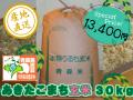 天然の有機質肥料でじっくり育てました 特別栽培米あきたこまち 玄米30kg (平成29年産)
