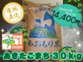 天然の有機質肥料でじっくり育てました 特別栽培米あきたこまち 精米30kg (平成29年産)