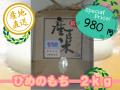 ひめのもち 精米2kg (平成29年産)