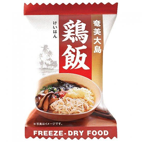 フリーズドライ鶏飯 1食(10g)