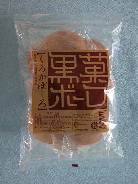 黒菓ボーロ(11枚入)