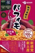 鹿児島限定 パフィモ あま塩味(15g*5袋)