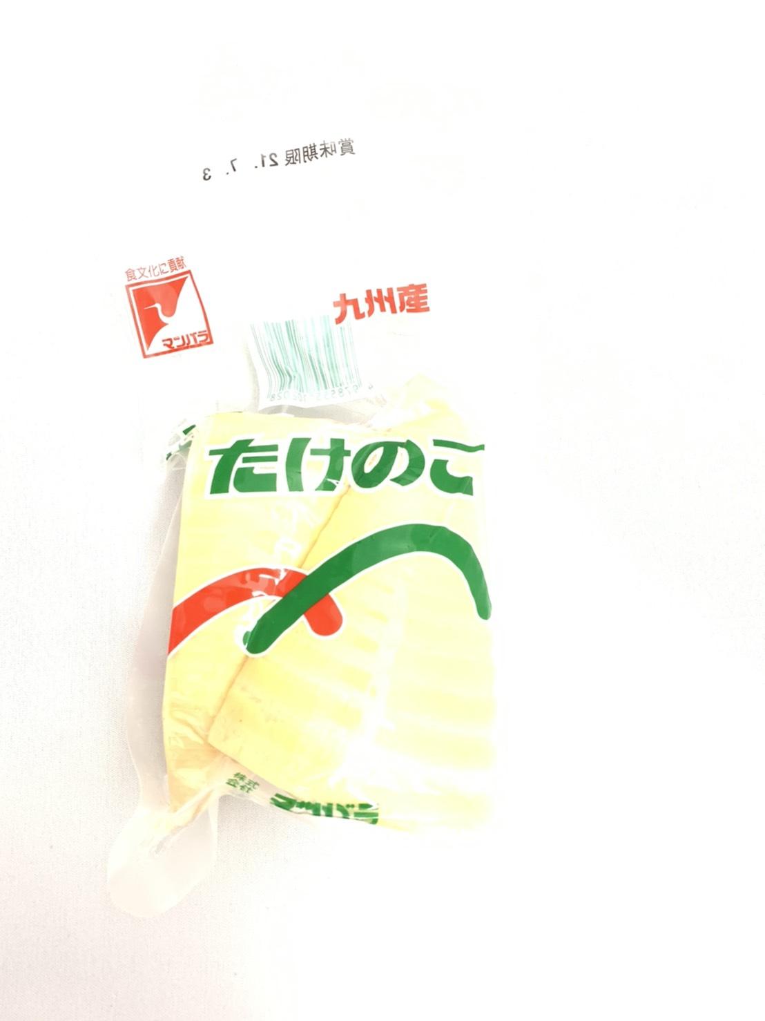 たけのこ水煮(200g)