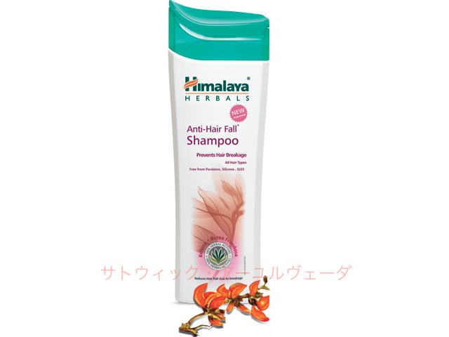 ヒマラヤ 抜け毛防止シャンプー 200ml, himalaya anti-hair-fall-shampoo