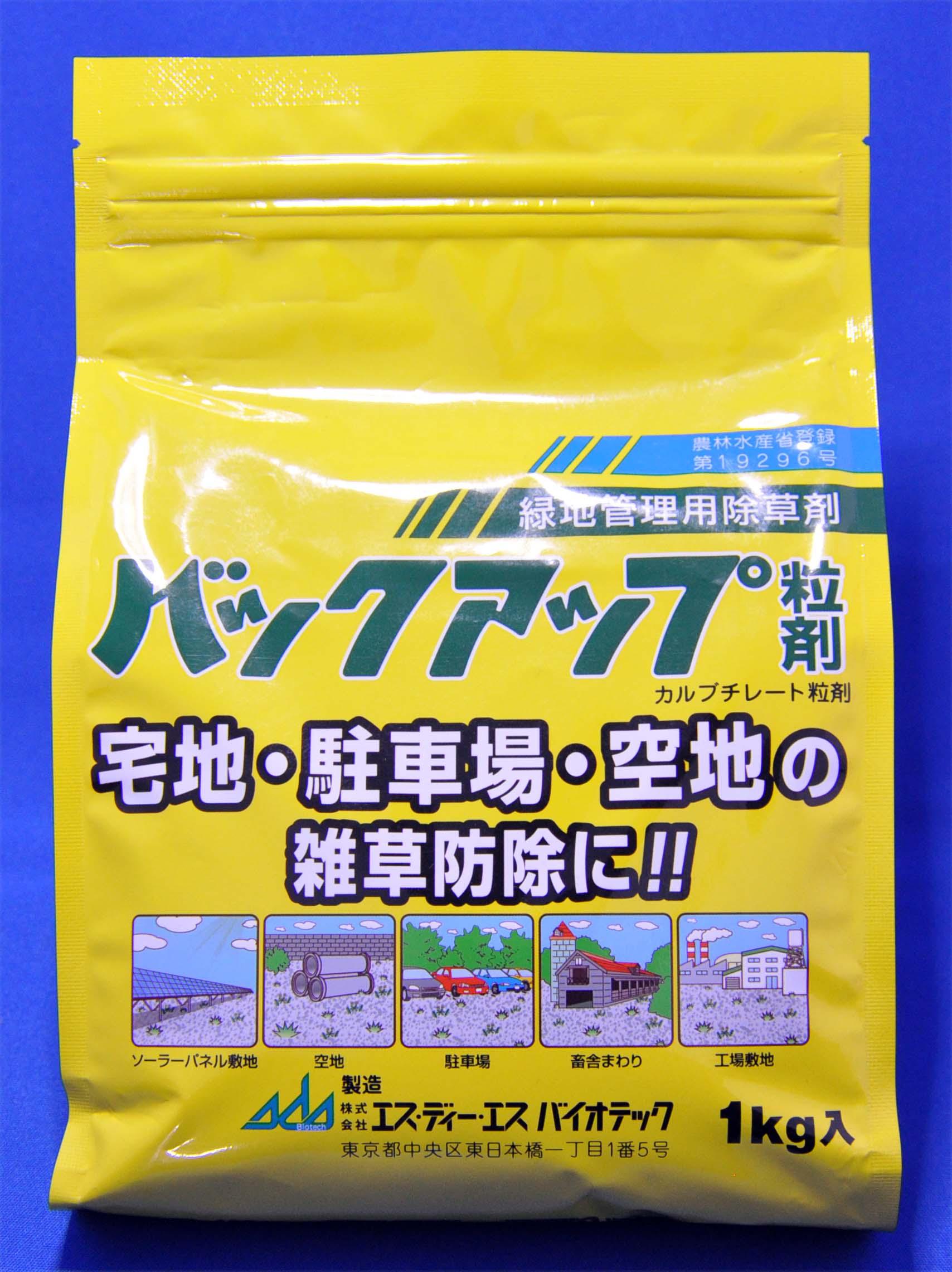 駐車場やソーラー用地の雑草対策に「バックアップ粒剤 1kg」