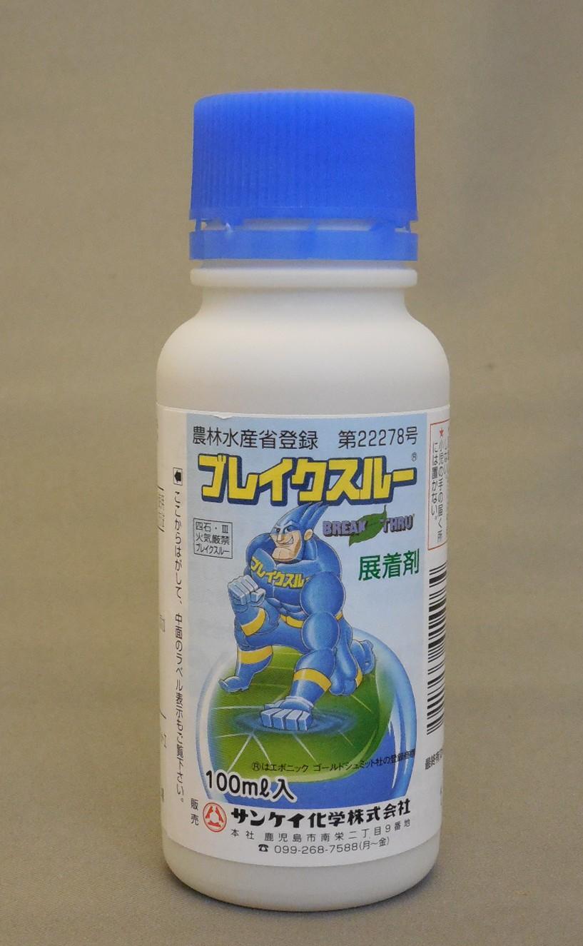 散布液を瞬時に広げるスーパースプレッディング効果。シリコーン系展着剤「ブレイクスルー」使いやすい100mlタイプ