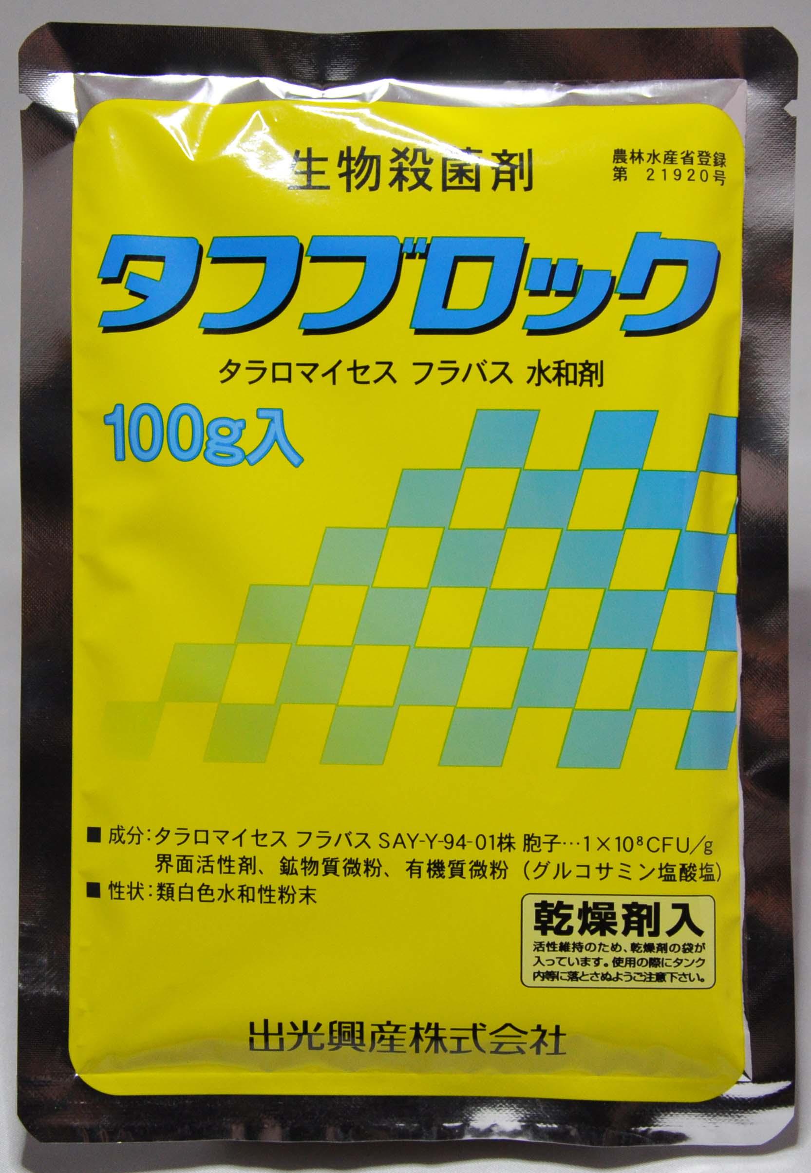 水稲種子消毒用の生物殺菌剤「タフブロック」100g