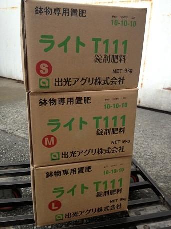 ポットに置くだけで使える長期持続型イチゴ専用肥料「ライトT111」9kg(Lサイズ、Mサイズ)