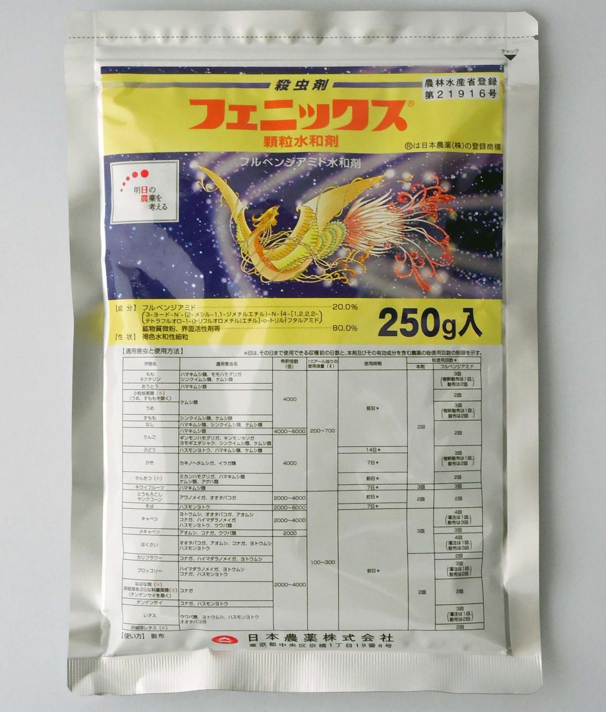 幅広いチョウ目害虫に高い効果「フェニックス顆粒水和剤250g」
