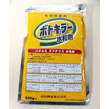 微生物殺菌剤「ボトキラー水和剤」500gX10袋〜お得なケース単位です〜