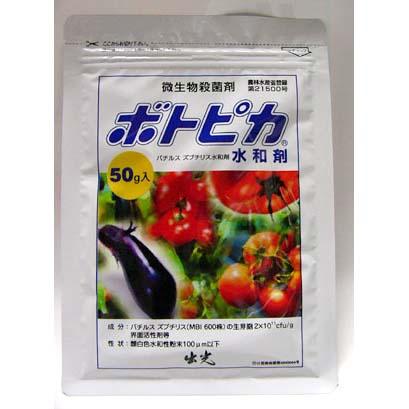 微生物殺菌剤「ボトピカ水和剤」50g