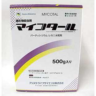微生物殺虫剤「マイコタール」500g