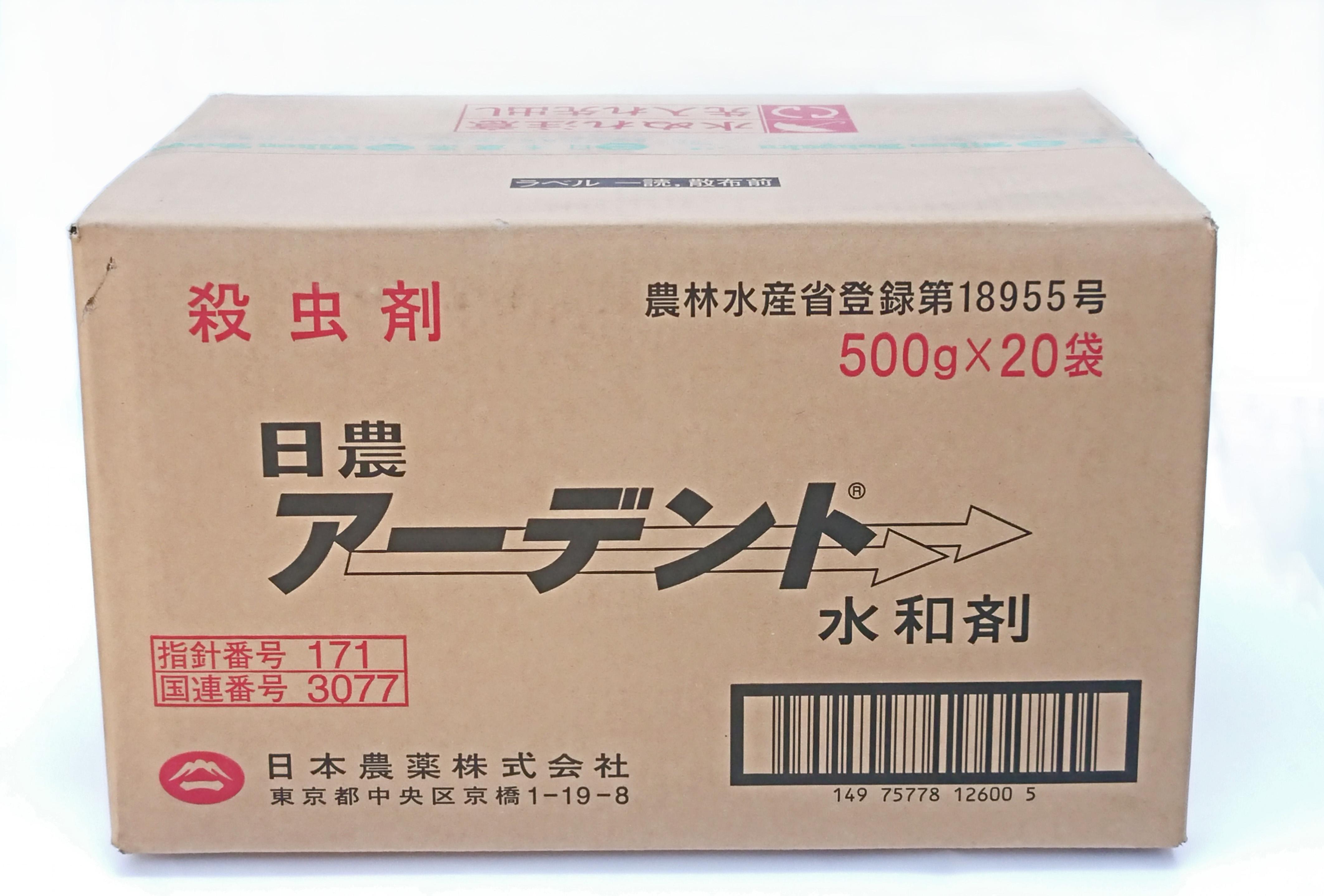 有効期限切れ間近特価品 「アーデント水和剤 500gX20袋」