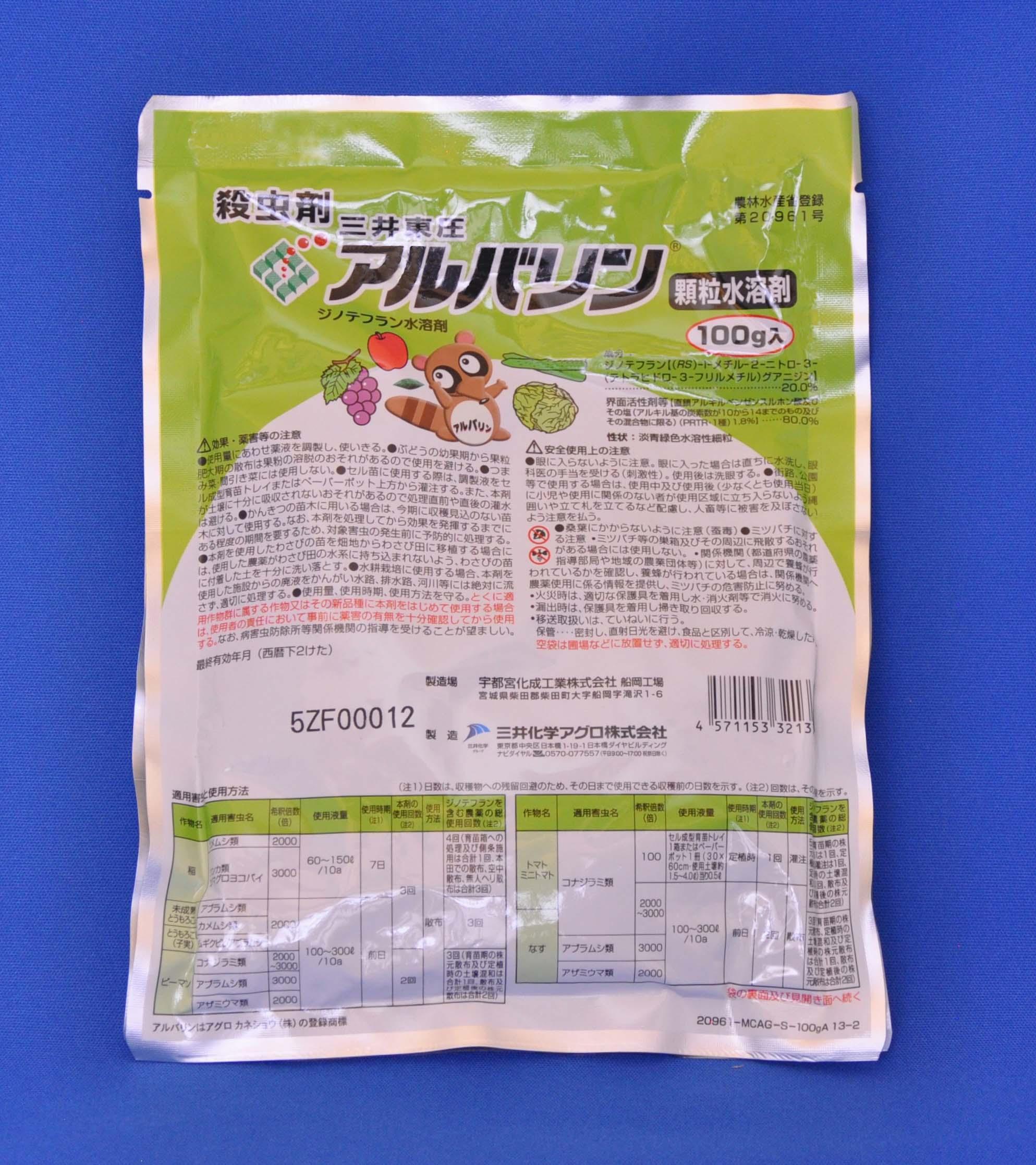 浸透移行性殺虫剤「アルバリン顆粒水溶剤 100g」