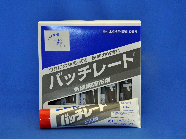 傷口や切口のゆ合を促進と枝幹病害の再発防止に「バッチレート200g 10本入」