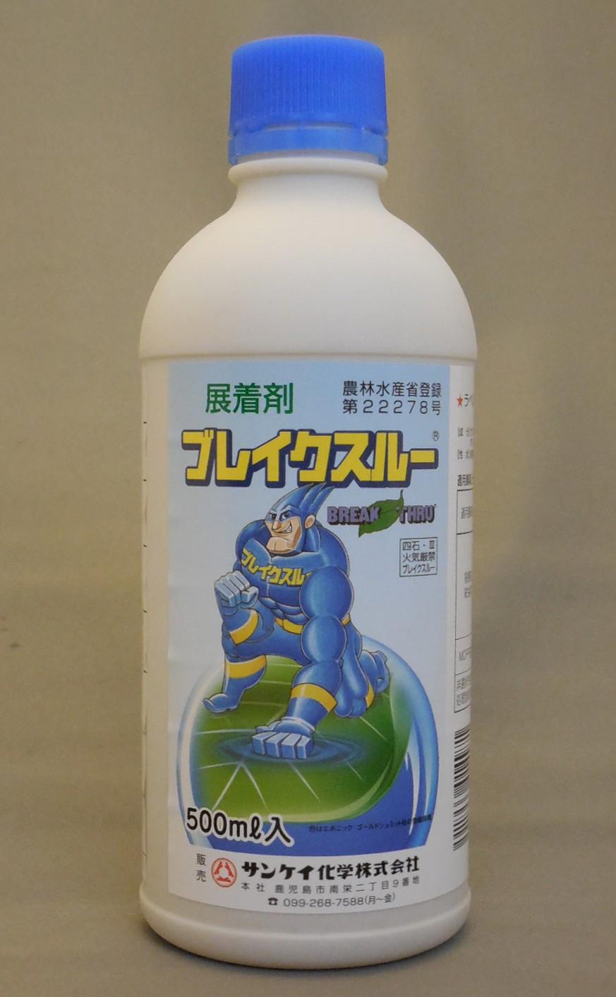 散布液を瞬時に広げるスーパースプレッディング効果。シリコーン系展着剤「ブレイクスルー」500ml
