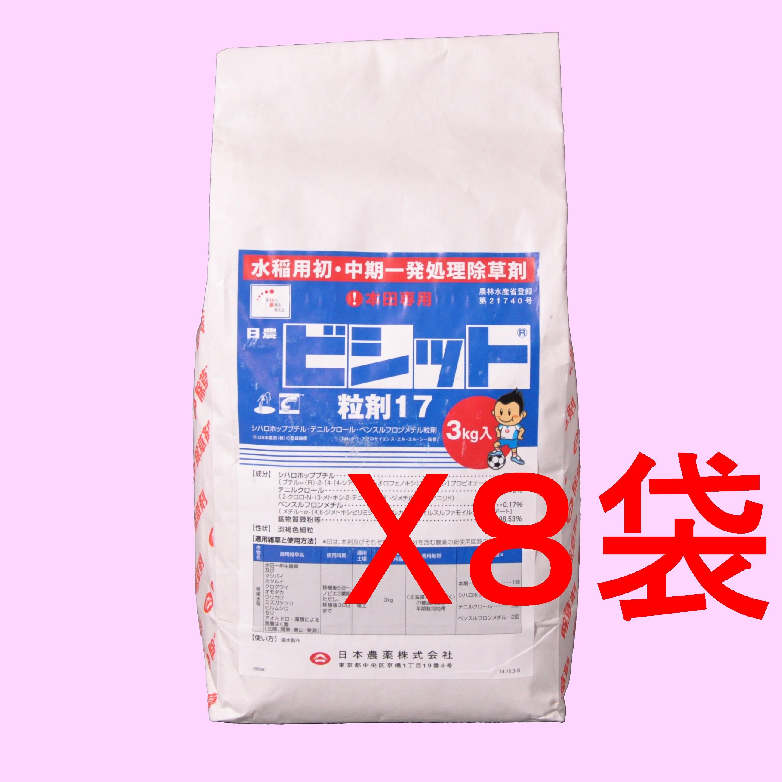 日農ビシット粒剤17 3kgX8袋 お得なケース単位です。