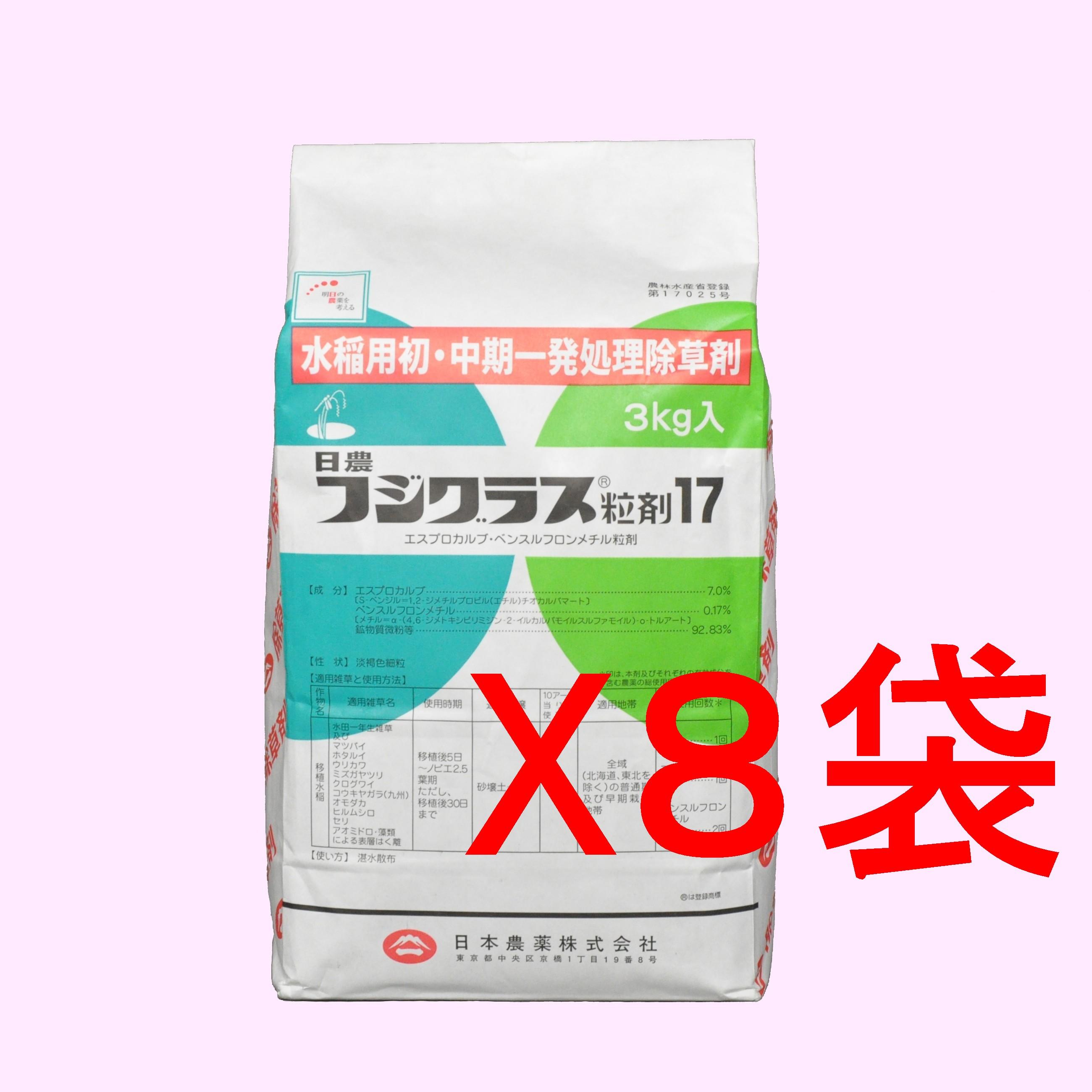 有効期限2021年10月切れ品を特別価格で。日農フジグラス粒剤17 3kgX8袋