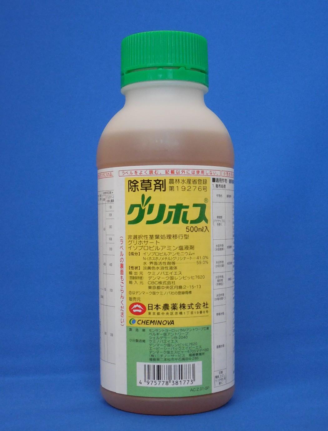 非選択性茎葉処理除草剤「グリホス」500ml