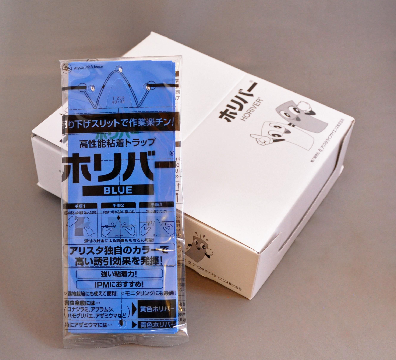 ホリバー(ブルー)10枚入 小箱20袋入
