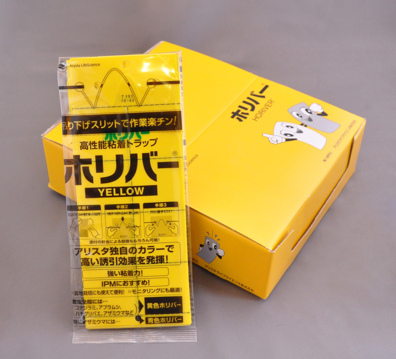 ホリバー(イエロー)10枚 小箱20袋入