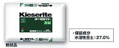 天然硫酸苦土肥料「キーゼライト」粉状品20kg 有機JAS対応 ※10,800円以上のお買い上げでも送料が756円/1袋かかります。