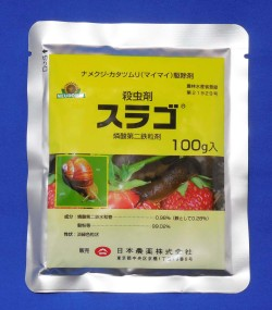 有機JAS栽培でも使える!ナメクジ・カタツムリ駆除剤「スラゴ」 100gお手軽サイズ