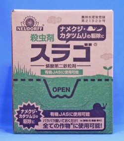有機JAS栽培でも使える!ナメクジ・カタツムリ駆除剤「スラゴ」 100gX10袋入り
