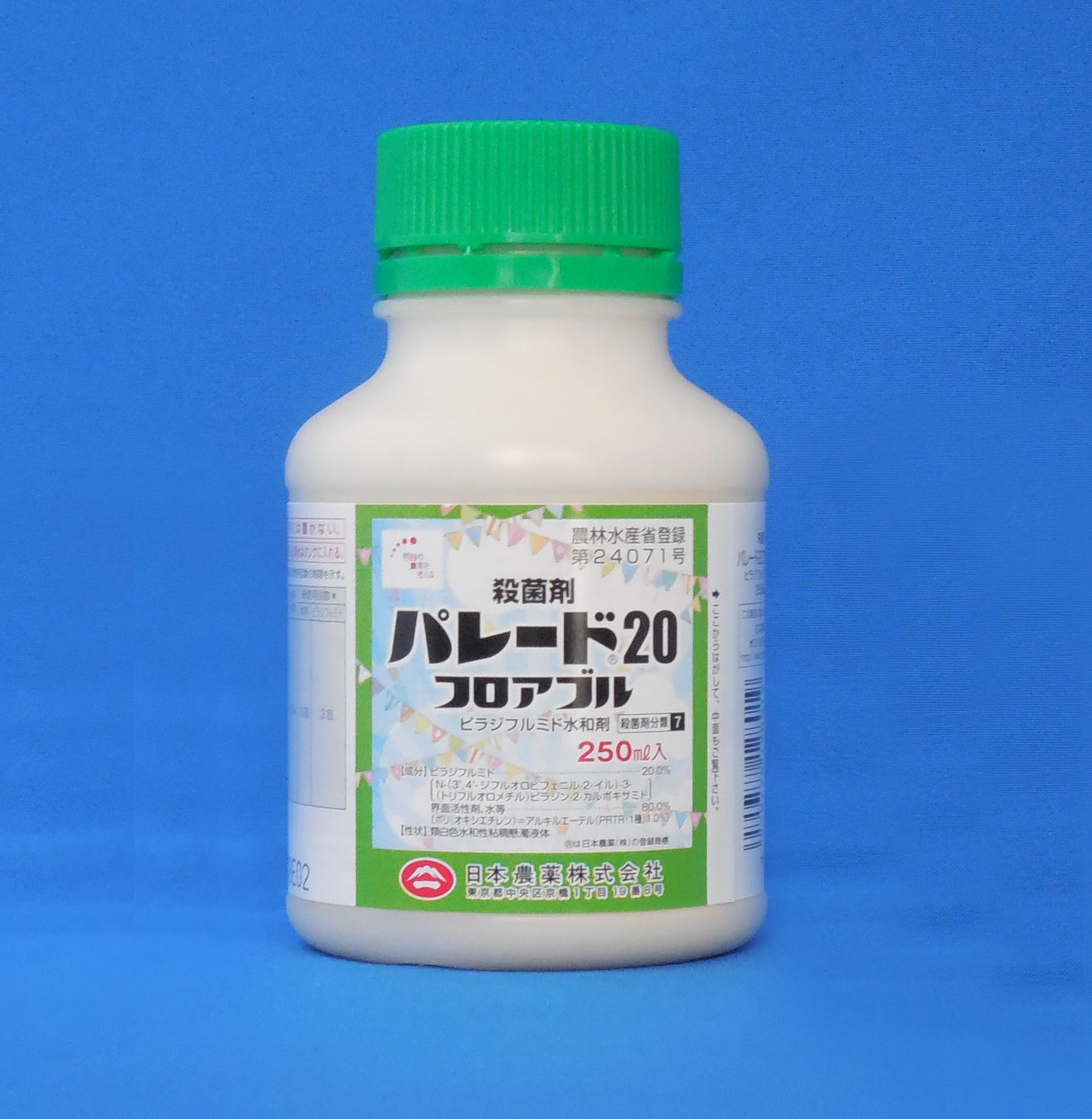 野菜用SDHI殺菌剤「パレード20フロアブル 250ml」
