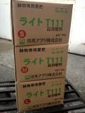 ポットに置くだけで使える長期持続型イチゴ専用肥料「ライトT111」9kg(Sサイズ)